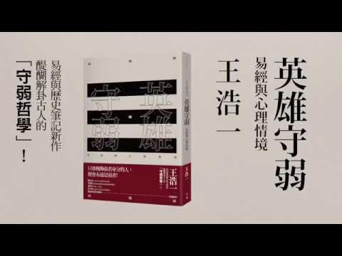 【有鹿文化】王浩一《英雄守弱》新書Book Trailer