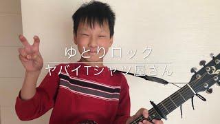 【kensei】ゆとりロック/ヤバイTシャツ屋さんをカバーしてみた!11歳!