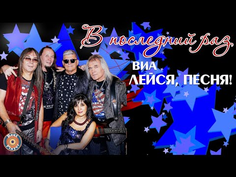 """ВИА """"Лейся, песня"""" - В последний раз (Альбом 2017)"""