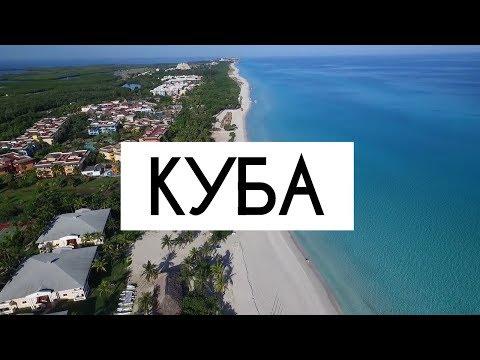 Отдых на Кубе 2020. Плюсы и минусы. Камагуэй и пляж Santa Lucia. Отель Mayanabo. Коронавирус Vs Cuba