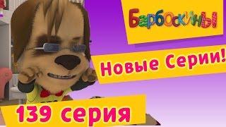Барбоскины - 139 серия. Сценическая речь (новые серии)
