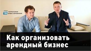 видео Как организовать бизнес на аренде квартир?