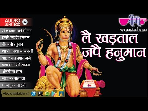 New Hanuman Songs 2017 |