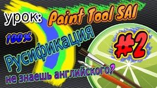 русификация Paint Tool SAI или как русифицировать sai