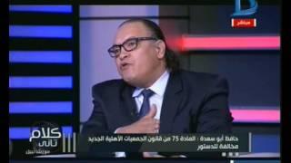 كلام تانى| حافظ أبو سعدة : يكشف سلبيات قانون