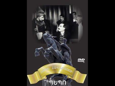 Пэпо (1935) фильм