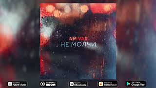 Anivar-Не молчи(ПРЕМЬЕРА ПЕСНИ) 2019 mp3