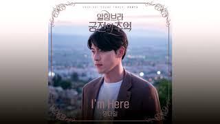 Yang Da Il (양다일) - I'm Here  (Memories of the Alhambra (알함브라 궁전의 추억) OST Part.5)