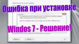 Windows 7 при установке требует драйвер для привода CD/DVD(, 2016-01-23T18:16:12.000Z)