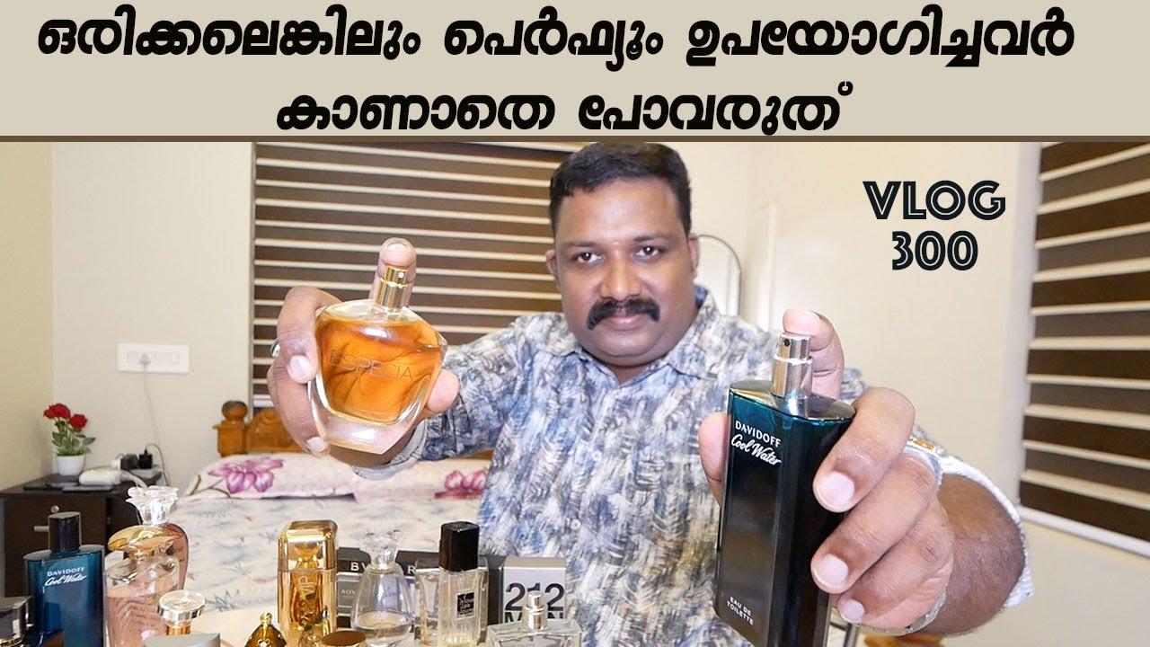 പെർഫ്യൂം ഒരിക്കലെങ്കിലും ഉപയോഗിച്ചവർ  അറിയേണ്ടകാര്യങ്ങൾ  |How to Use Perfumes |Harees Ameerali