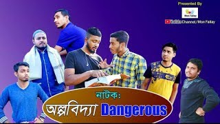 অল্পবিদ্যা Dangerous Bangla Sylheti Natok Bangla Comedy Natok Bangla Natok Bangla Funny Natok