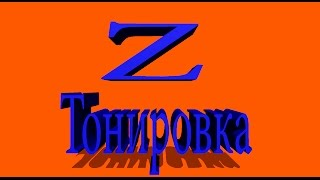 Zmodeler #3 Тонировка автомобиля(https://vk.com/fraanken., 2015-04-05T14:50:30.000Z)