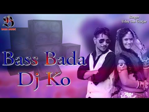 राजस्थानी DJ सांग _ बेस बड़ा DJ को _ 2018 New Letest Song