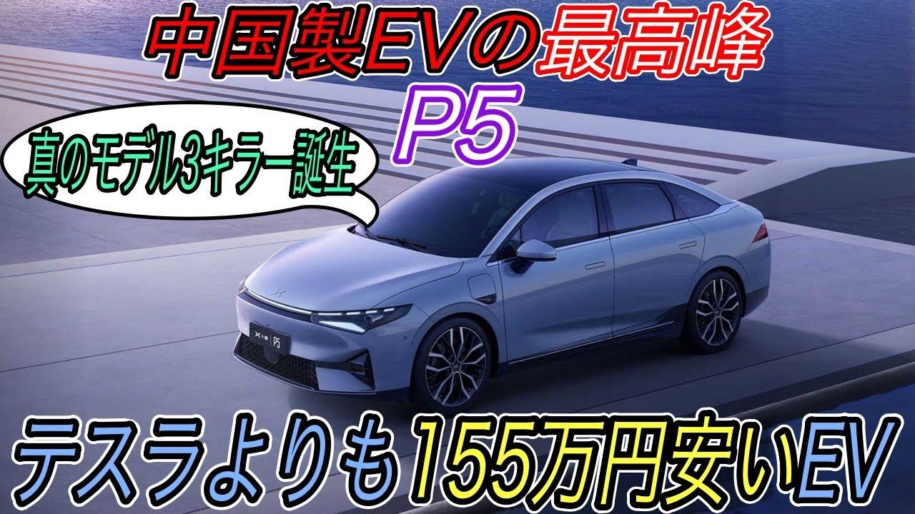 【中国製EVの最前線に刮目せよ!】テスラよりも155万円安い&街中の自動運転機能も搭載したXpengの新型EVが登場の衝撃