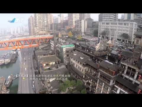JTT T60 Aerial Photography Camera Drones Show you best view of Chongqing, China