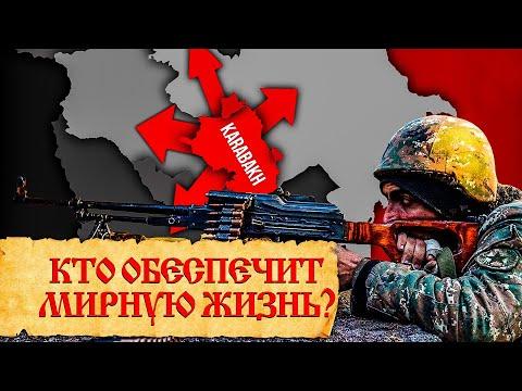 Кому исторически принадлежит нагорный Карабах? История Нагорного Карабаха