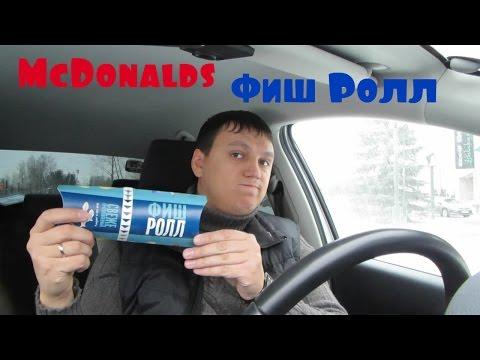 McDonalds: Фиш Ролл (Обжор)