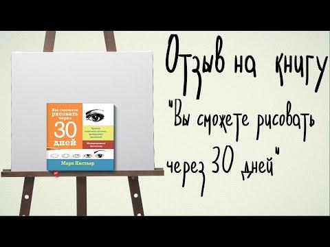 Отзыв на книгу Марка Кистлера  Вы сможете рисовать через 30 дней
