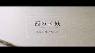 紙のさと 350年の歴史を持ち、江戸時代には水戸藩の専売品として広く愛...