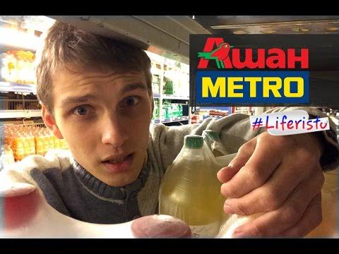 METRO Cash & Carry Russia