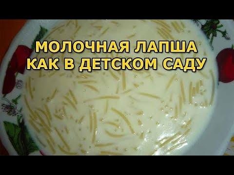 Как делать молочную кашу