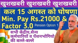कल 15 अगस्त को Min. Pay Rs.21000/- & Factor 3.0 PM Modi करेंगे बड़ी घोषणा