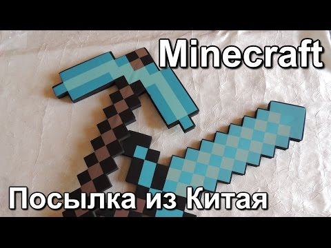 Minecraft Алмазный меч и кирка / Обзор / Посылка из Китая