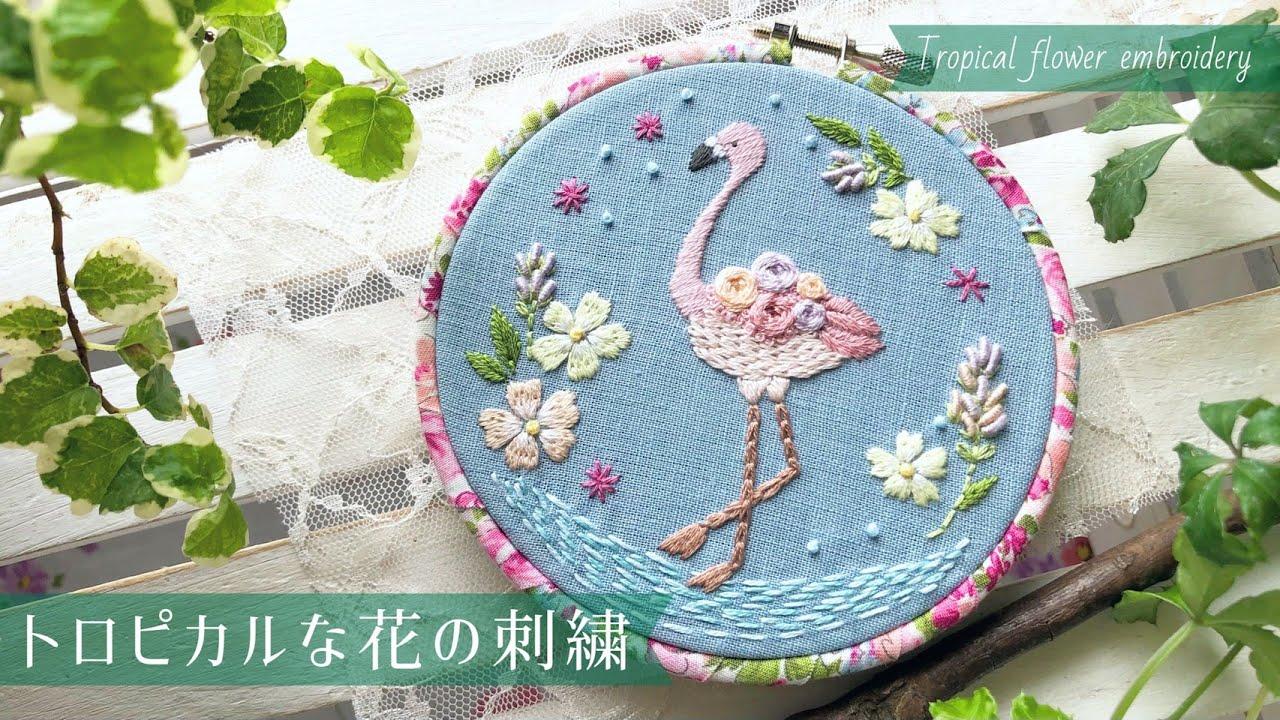 パステルカラーで可愛いトロピカルな花の刺繍をする /刺繍枠飾りに仕立てる Embroider cute tropical flowers in pastel colors