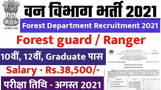 forest guard & ranger recruitment 2021 | new vacancy 2021, sarkari naukri 2020 | govt jobs 2021
