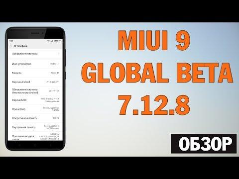 MIUI 9 GLOBAL BETA 7.12.8 - ОБЗОР ОБНОВЛЕНИЯ