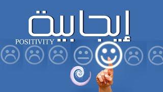 دكتور ابراهيم الفقى |  إزاى تكون شخص واثق من نفسك | Dr Ibrahim Elfiky