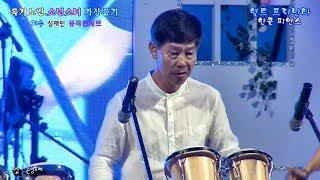 심재민 과 헐트프리난타 공연 (독거노인 소년소녀 가장돕기 가수★ 심재민★ 뮤직콘서트 / 대교 수상무대)