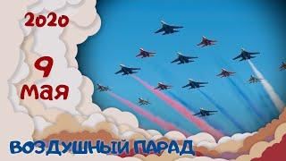 """Воздушный парад в честь Дня Победы 9 мая 2020 года от """"ВирПилов DCS"""""""