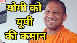 Yogi Adityanath बने UP के अगले CM