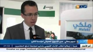 مثير جدا: شركات أجنبية تتهافت للاستثمار في الجزائر