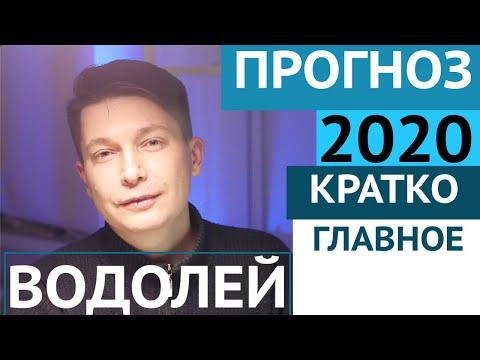 ВОДОЛЕЙ гороскоп 2020 Начало Начал, кратко гороскоп водолея 2020 год металлической крысы Чудинов
