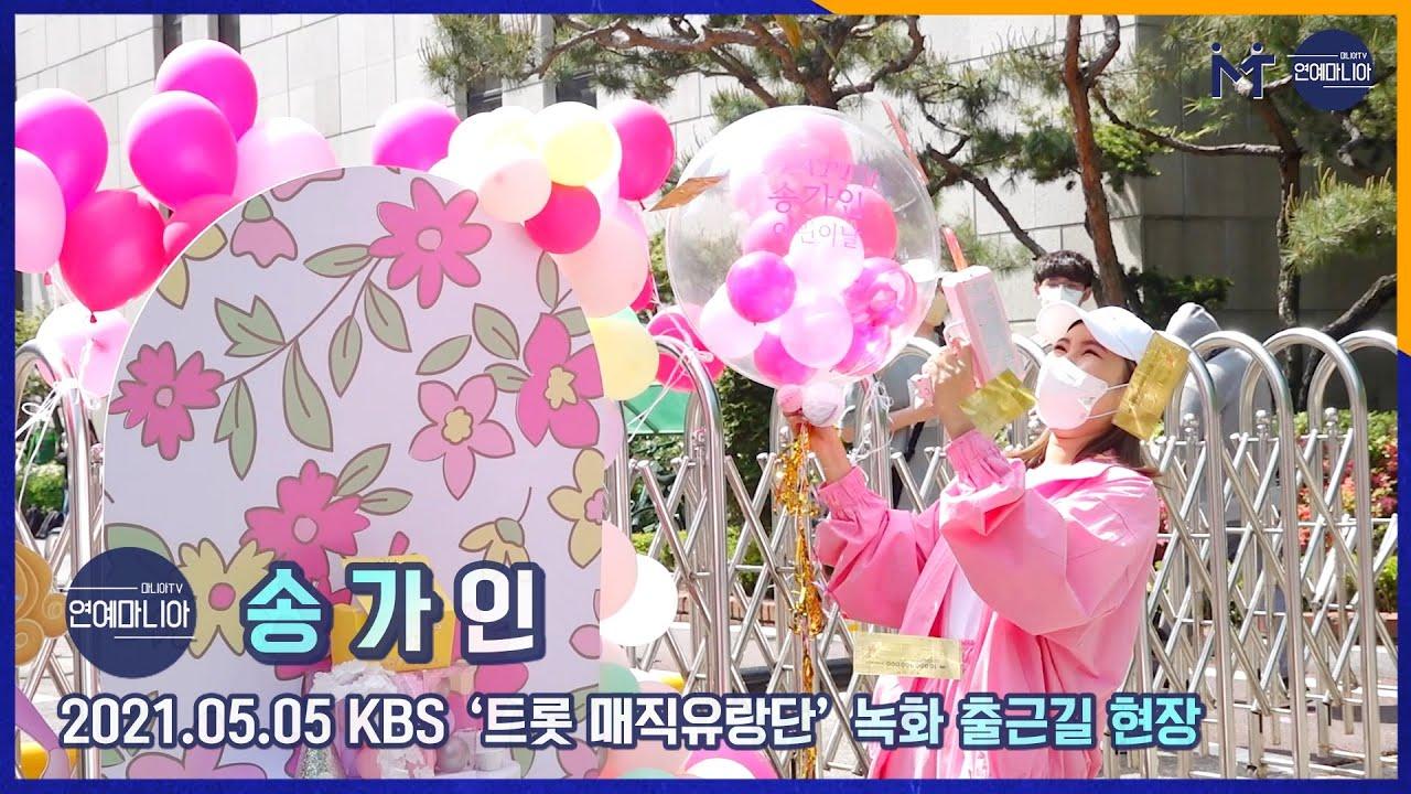 송가인(Song Ga In) 팬들의 선물에 신난 단장님 [마니아TV] 트로트닷컴