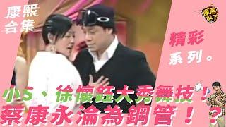 《康熙來了 精彩》小S、徐懷鈺節目上大秀舞技! 蔡康永淪為鋼管!?