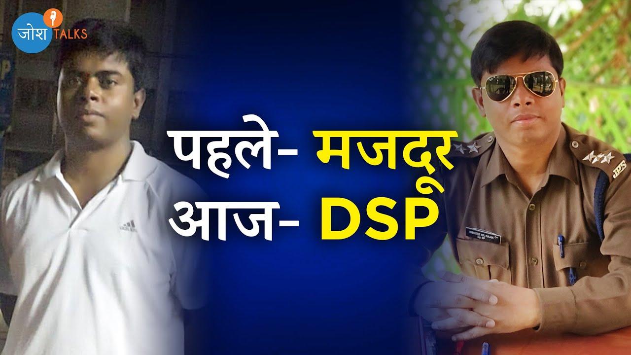 जीतना है तो ज़िद करो | Struggle To Success | DSP Kishore Kumar Rajak | Josh Talks Hindi