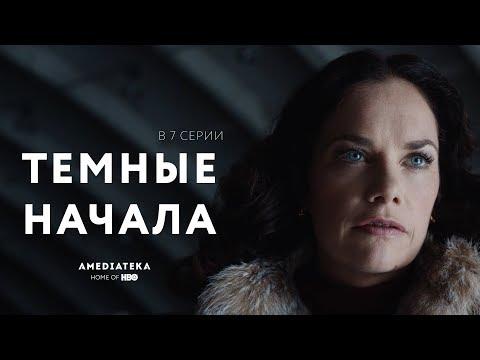 Темные начала   В 7 серии (2019)
