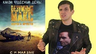 """Обзор фильма """"Безумный Макс: Дорога ярости"""""""