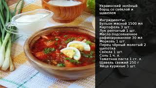 Украинский зелёный борщ со свёклой и щавелем . Рецепт от шеф повара Максима Григорьева