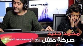 محمد جنيد - صرخة طفل - مع صبحي محمد /  Mohammad Junaid -  sarkhat tifl - Ft. Sobhi Mohammad