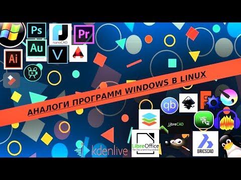 Аналоги программ Windows в Linux