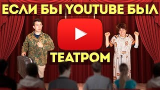 Download ЕСЛИ БЫ YOUTUBE БЫЛ ТЕАТРОМ Mp3 and Videos