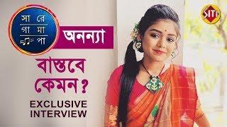 সারেগামাপা অনন্যা বাস্তবে কেমন | Exclusive Interview | Ananya Chakraborty | Sa re ga ma pa ZeeBangla