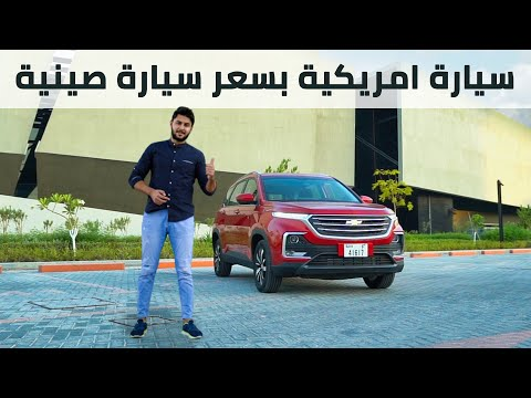 Chevrolet Captiva 2020 شيفروليه كابتيفا