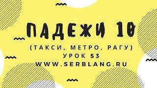 Сербский язык. Урок 53. Иностранные слова на у, о, е, и