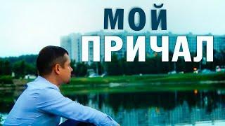 Смотреть клип Александр Закшевский - Мой Причал