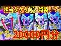 SDBH  東京町田ホビステさんでオリパを2万分買った結果が!超ドラゴンボールヒーローズ